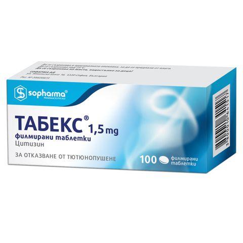 Табекс за отказване на тютюнопушенето 1,5мг x100 таблетки Sopharma