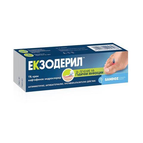 Екзодерил Крем за лечение на гъбични инфекции 1% х15 грама - Sandoz