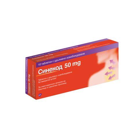 Синекод за симптоматично лечение на кашлица 50мг х10 таблетки с удължено освобождаване