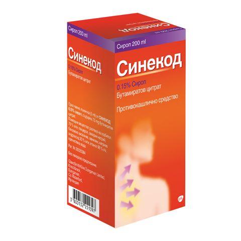 Синекод Сироп за симптоматично лечение на кашлица х200 мл