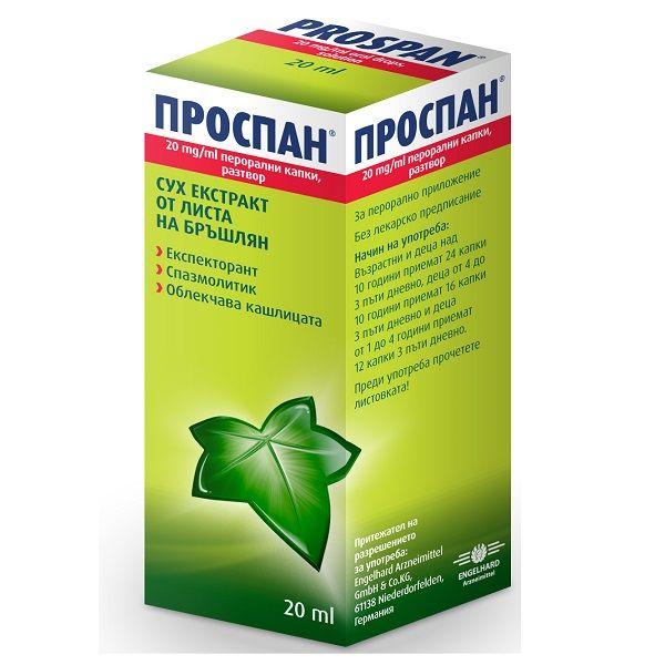 Проспан Капки при кашлица х20 мл