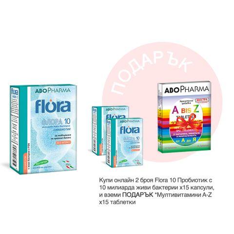 Flora 10 Пробиотик с 10 млрд живи бактерии х15 капсули Abopharma