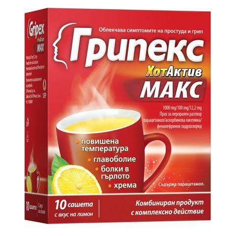 Грипекс ХотАктив Макс Прахчета при простуда и грип с вкус на лимон х10 бр