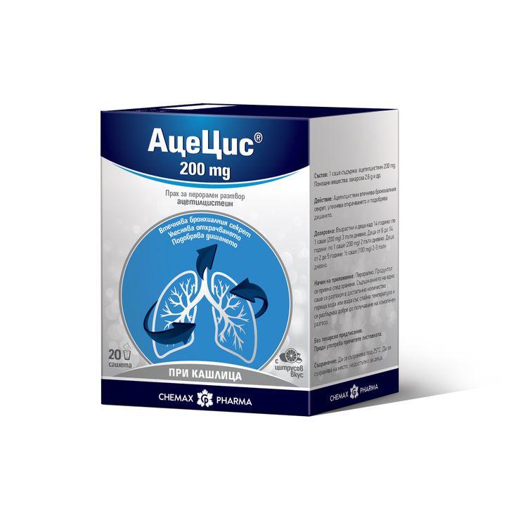 Химакс Фарма Ацецис Прах за перорален разтвор при кашлица 200 мг x20 сашета
