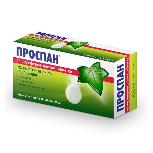 Проспан при кашлица 65мг х10 ефервесцентни таблетки