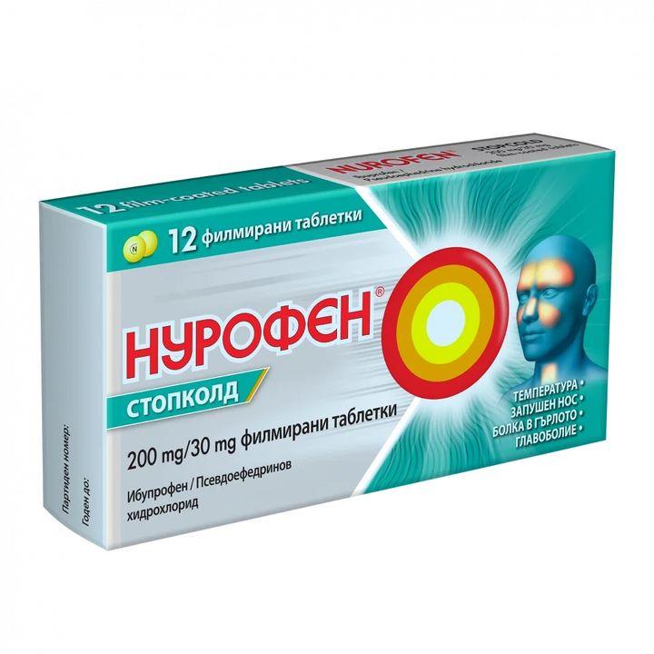 Нурофен Стопколд х12 таблетки