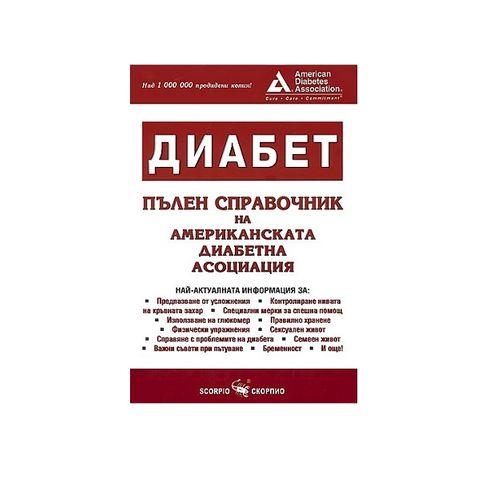 Диабет - пълен справочник на американската диабетна асоциация