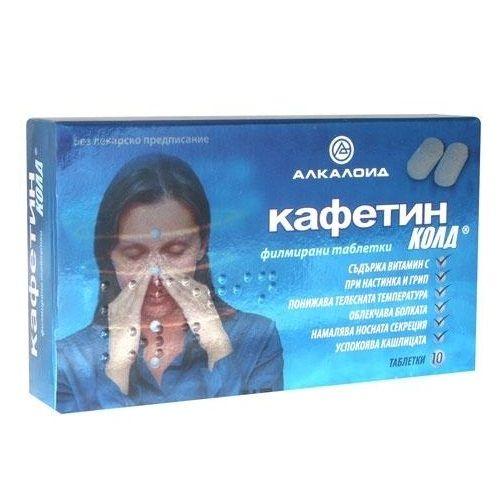 Кафетин Колд при симптоми на грип и настинка х10 таблетки