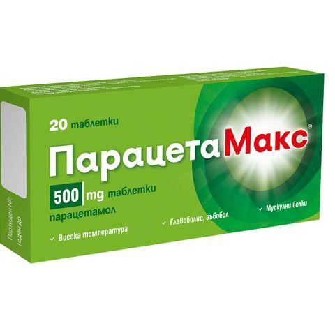 Парацетамакс при болка и температура 500мг х20 таблетки - Actavis