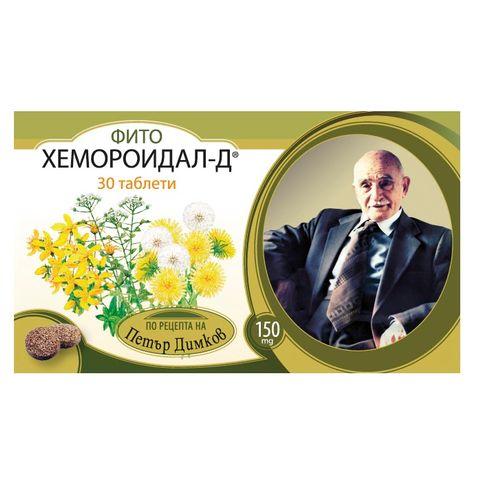 Петър Димков Фито Хемороидал-Д При хемороиди 150 мг х30 таблетки