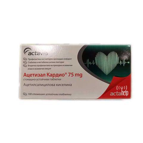 Ацетизал Кардио 75мг х100 таблетки - Actavis