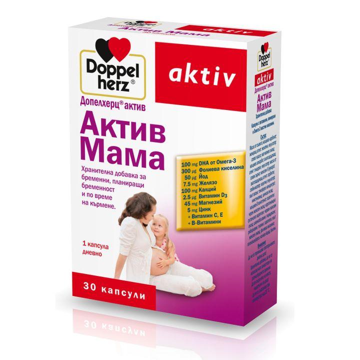 Doppelherz Aktiv Актив Мама витамини при бременност и кърмене х30 таблетки