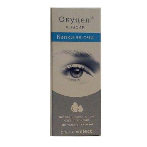 Окуцелл Класик Вискозни капки при преумора на очите 0,5% х10 мл