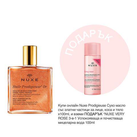 Nuxe Prodigieuse Сухо масло със златни частици за лице, коса и тяло x100 мл