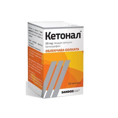 Sandoz Кетонал За облекчаване на болка 50 мг х20 капсули