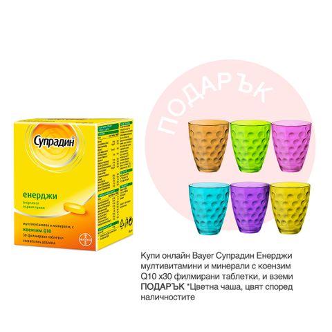 Bayer Супрадин Енерджи мултивитамини и минерали с коензим Q10 х30 филмирани таблетки