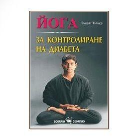 Йога за контролиране на диабета - Бхарат Тхакур