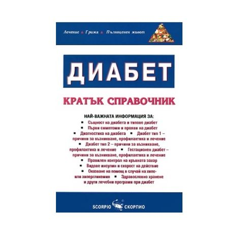 Диабет - кратък справочник