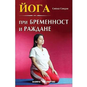 Йога при бременност и раждане - Сийма Сондхи