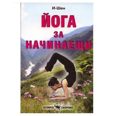 Йога за начинаещи - И-Шен