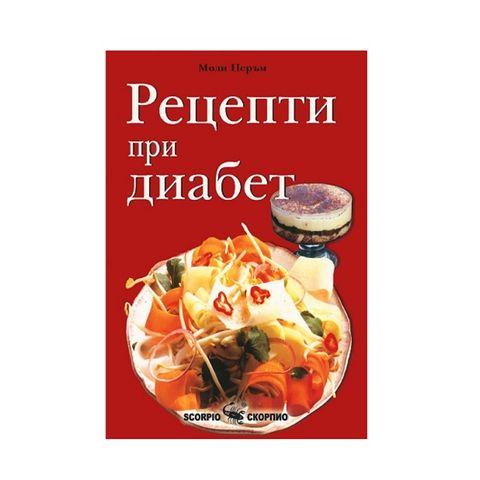 Рецепти при диабет - Моли Перъм