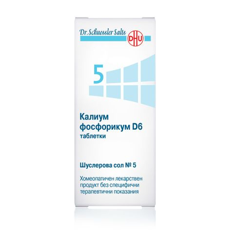 Шуслерова сол No.5 Калиум Фосфорикум D6 при умствено, емоционално и психическо изтощение x200 таблетки