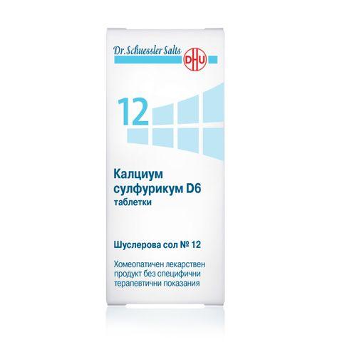 Шуслерова сол No.12 Калциум Сулфурикум D6 при гнойни процеси x200 таблетки