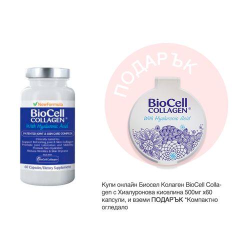 Биосел Колаген BioCell Collagen с Хиалуронова киселина 500мг x60 капсули