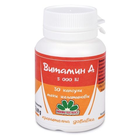 Herbs Extract Витамин А 5 000 IU х30 капсули