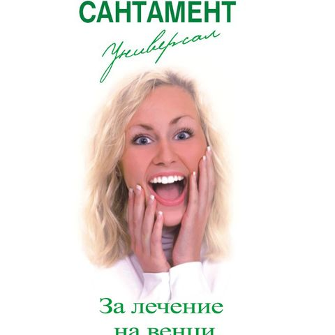 Сантамент Универсал за лечение на устната кухина х200 мл
