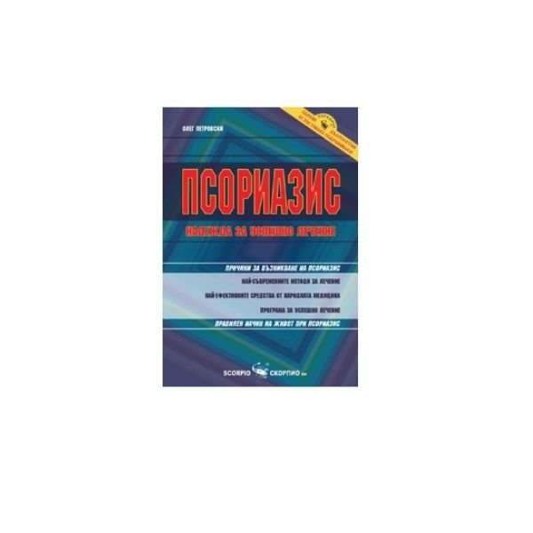 Лечение на псориазиса — psorilin.hriciscova.com