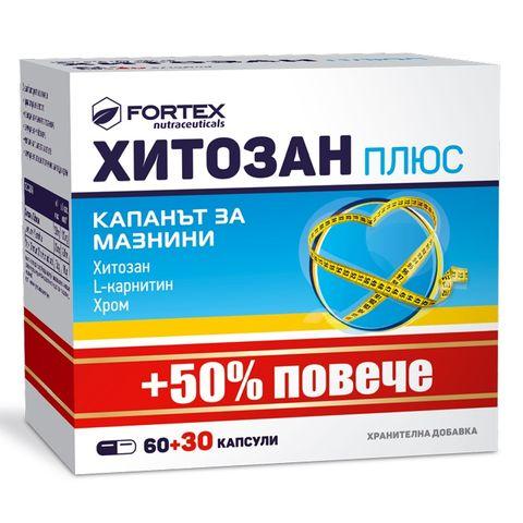 Fortex Хитозан Плюс 250 мг х60 капсули + 30 подарък