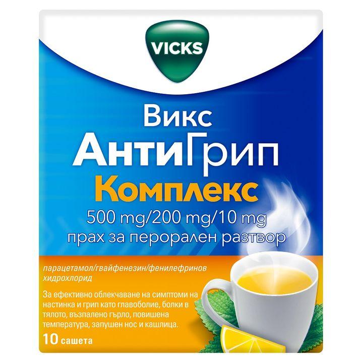 Викс Антигрип Комплекс Прахчета при грип и настинка х10 бр
