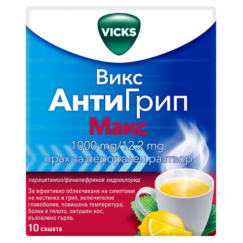 Викс Антигрип Макс Прахчета при грип и настинка х10 бр