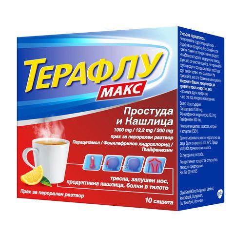 GSK Терафлу Макс При простуда и кашлица х10 сашета
