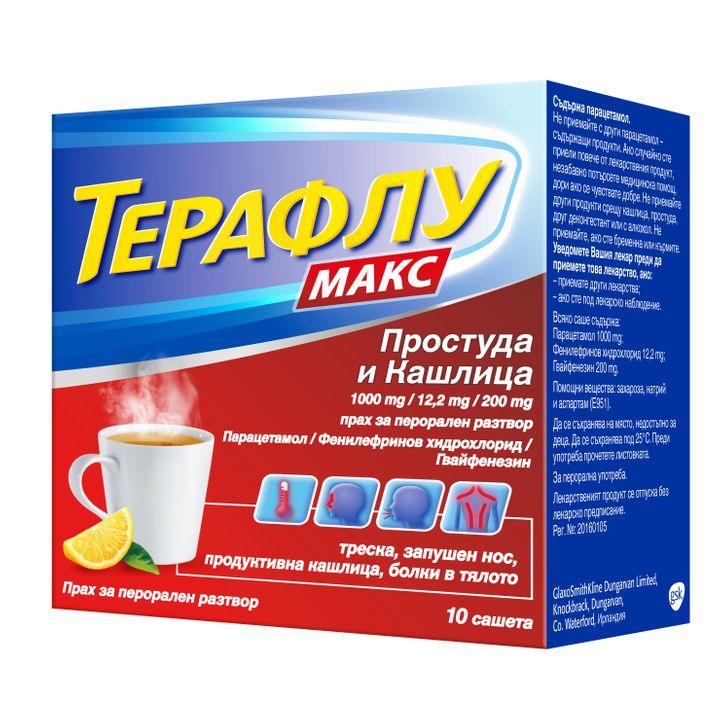 Терафлу Макс При простуда и кашлица х10 сашета