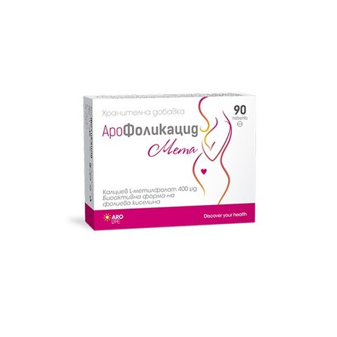 Aro Life АроФоликацид Мета за бременни и планиращи бременност жени 400 мкг х90 таблетки