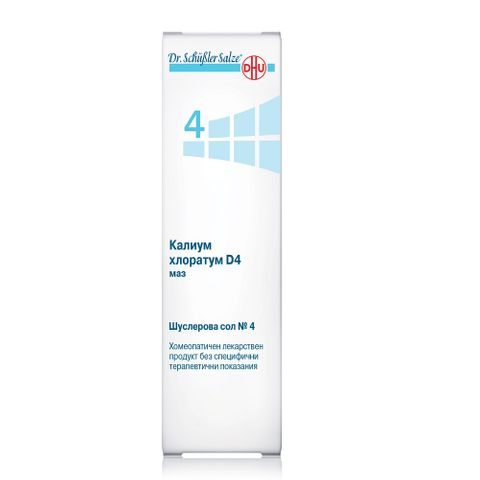 Шуслерова сол No.4 Калиум хлоратум D4 Мехлем при прогресиращо възпаление с белезникави секрети x50 грама