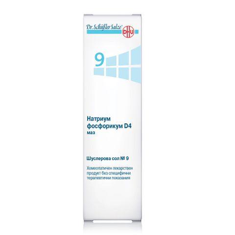 Шуслерова сол No.9 Натриум фосфорикум D4 Мехлем при мастна обмяна – акне, комедони, мазна кожа, подагра x50 грама