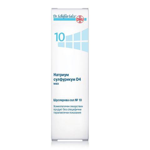 Шуслерова сол No.10 Натриум сулфурикум D4 Мехлем при отоци, брадавици x50 грама