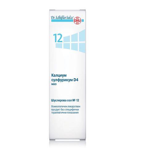 Шуслерова сол No.12 Калциум сулфурикум D4 Мехлем за дренаж, открити гнойни процеси x50 грама