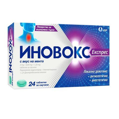 Иновокс Eкспрес при възпалено гърло Мента х24 таблетки за смучене