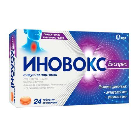Иновокс Eкспрес при възпалено гърло Портокал х24 таблетки за смучене