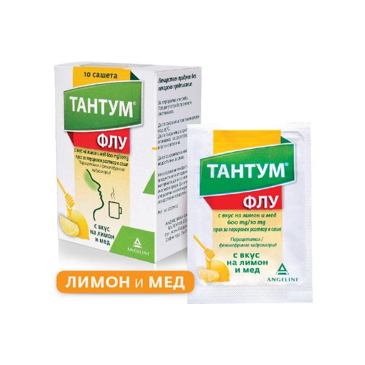 Тантум Флу при грип и настинка с вкус на лимон и мед 600 mg / 10 mg х 10 сашета