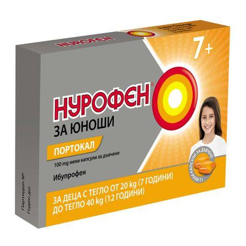 Нурофен Юноши При болка и грип С вкус на портокал 100 мг х12 дъвчащи капсули