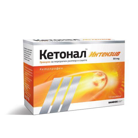 Sandoz Кетонал Интензив за облекчаване на болка 50 мг х12 сашета