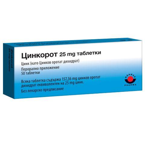 Цинкорот Цинк 25 mg х50 таблетки