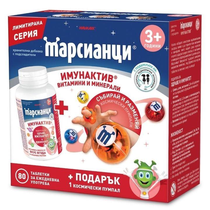 Walmark Марсианци Имунактив Витамини и минерали Ягода х80 таблетки за смучене с подарък Космически пумпал