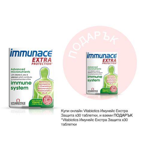 Vitabiotics Имунейс Екстра Защита х30 таблетки