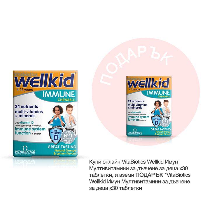 VitaBiotics Wellkid Имун Мултивитамини за дъвчене за деца х30 таблетки